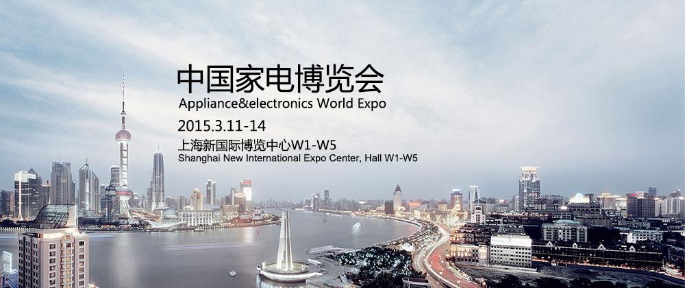 2015中国家电博览会