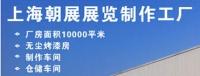 上海朝展展览制工厂