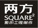 上海两方展示工程制作