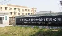 上海伊禾道具设计制作有限公司