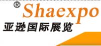 亚逊展览搭建(上海)有限公司