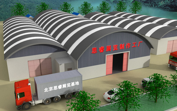 北京思睿展览制作工厂