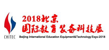 2018北京科博会-教育装备展邀请函